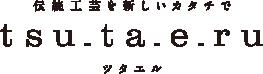 伝統工芸を新しいカタチで「tsu_ta_e_ru」ツタエル