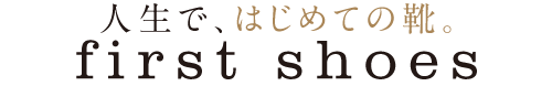 first baby shoes (ファーストベビーシューズ) 京都西陣織×四国讃岐の国の職人技のコラボレーション